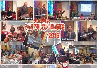19-11-29_bonenkai.jpg